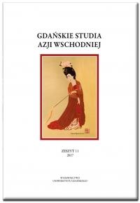 Gdańskie Studia Azji Wsochdniej